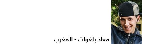 فنانون عرب - مواقف السياسية - معاذ بلغوات