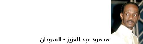 فنانون عرب - مواقف السياسية - محمود عبد العزيز