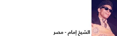 فنانون عرب - مواقف السياسية - الشيخ إمام