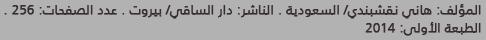 مراجعة رواية طبطاب الجنة - معلومات عن الرواية