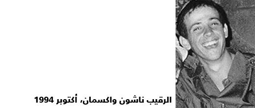 الأسرى الإسرائيليون على يد المقاومة الفلسطينية منذ 1969 - ناشون