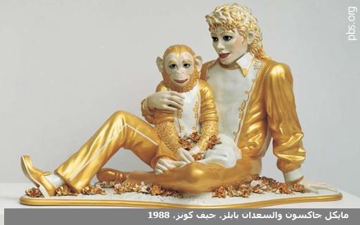 سوق الفن العالمي - مايكل جاكسون والسعدان بابلز