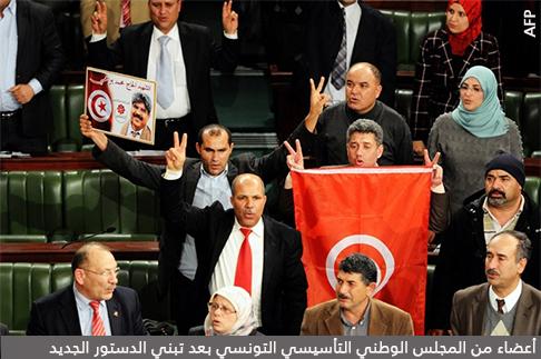دستور تونس الجديد .. ما الجديد في الدستور التونسي الجديد