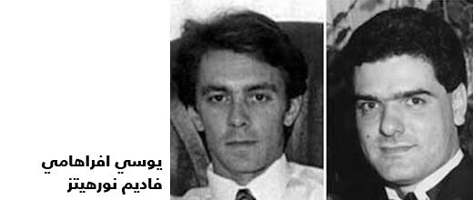 الأسرى الإسرائيليون على يد المقاومة الفلسطينية منذ 1969 - افراهامي