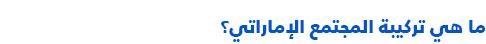 السياسة في الإمارات العربية المتحدة - ما هي تركيبة المجتمع؟