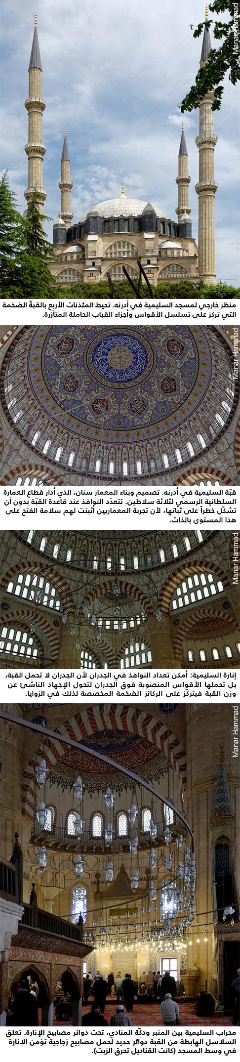 مسجد السليمية في أدرنه (تركيا)