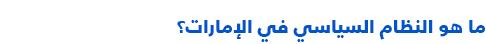 السياسة في الإمارات العربية المتحدة - النظام السياسي