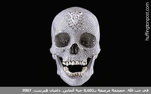 سوق الفن العالمي - جمجمة مرصغة بالالماس
