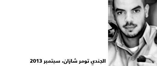الأسرى الإسرائيليون على يد المقاومة الفلسطينية منذ 1969 - تومر