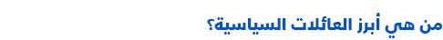 السياسة في الإمارات العربية المتحدة - العائلات السياسية