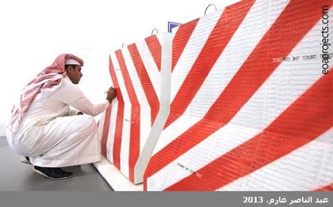 الفن المعاصر في البلاد العربية - عبد الناصر غارم