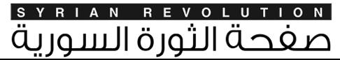 أسوأ صفحات فيسبوك - الثورة السورية