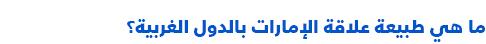 السياسة في الإمارات العربية المتحدة - طبيعة العلاقات الإماراتية بالدول الغربية