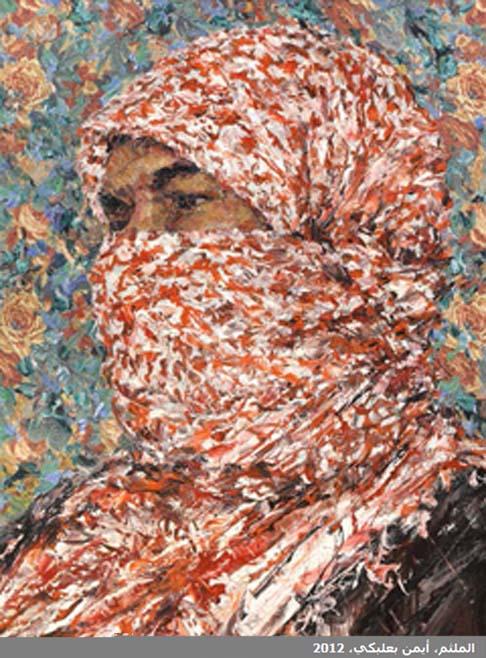 الفن المعاصر في البلاد العربية - المُلثم