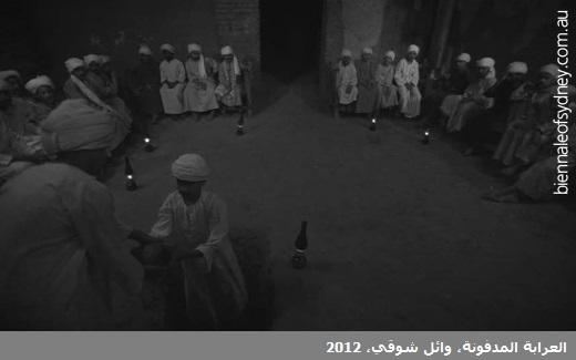 الفن المعاصر في البلاد العربية - العرابة المدفونة