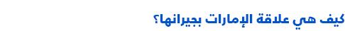 السياسة في الإمارات العربية المتحدة - علاقة الإمارات بجيرانها