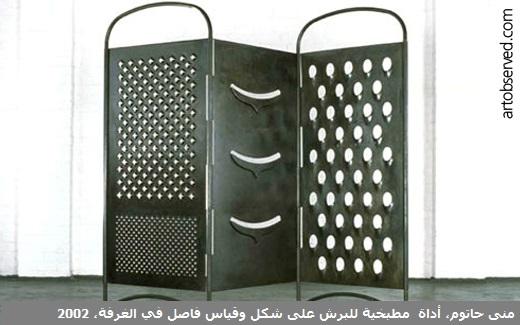 الفن المعاصر في البلاد العربية - أداة مطبخية للبرش