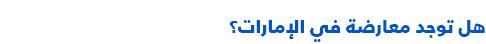 السياسة في الإمارات العربية المتحدة - هل توجد معارضة في الإمارات؟