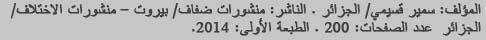 مراجعة رواية حب في خريف مائل - معلومات عن الرواية