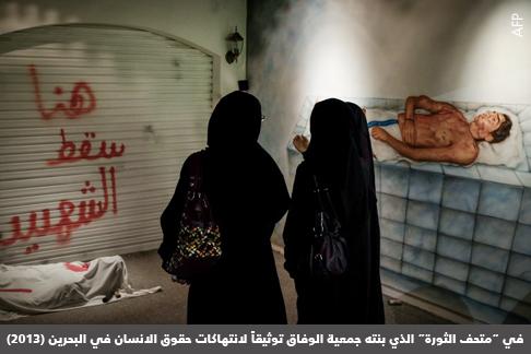 BAHRAIN-POLITICS-MUSEUM