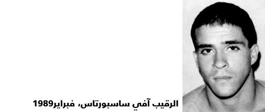 الأسرى الإسرائيليون على يد المقاومة الفلسطينية منذ 1969 - آفي