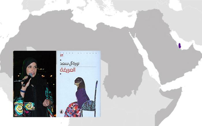 """رواية من قطر: """"العريضة"""""""