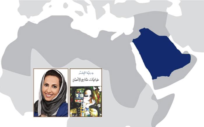 رواية من السعودية: غراميات شارع الأعشى