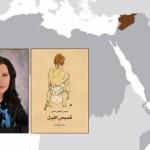 """رواية من سوريا: """"قميص الليل"""""""