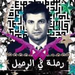 """""""رحلة في الرحيل"""": وثائقي صريح عن فشل الثورة الفلسطينية"""