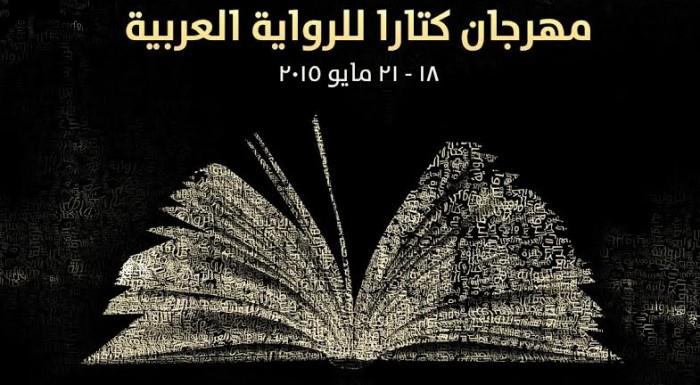 """جائزة """"كتارا"""" للرواية العربية باختصار"""