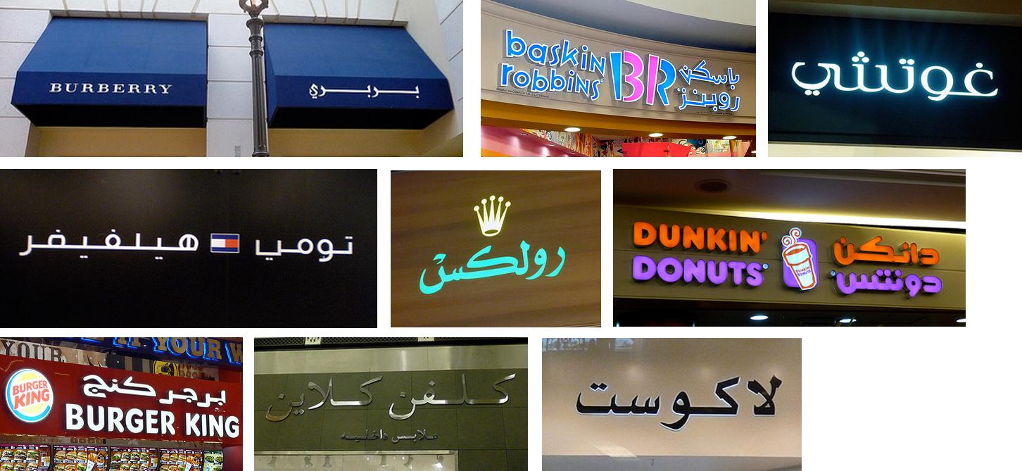 المحرمات في الإعلانات العربية - اللغة في عالم الإعلانات العربية صورة 1
