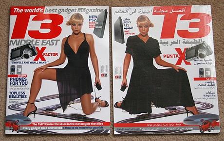 المحرمات في الإعلانات العربية - المرأة في عالم الإعلانات العربية صورة 7