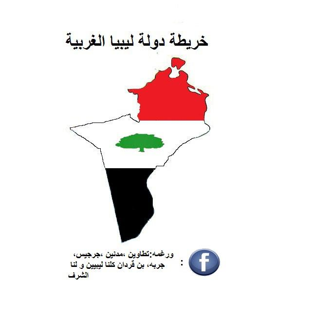 النزعات الانفصالية في تونس - صورة 1