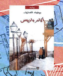 روايات عربية عن الاغتراب - Ayyam-Paris