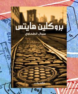 روايات عربية عن الاغتراب - Brooklyn-Heights