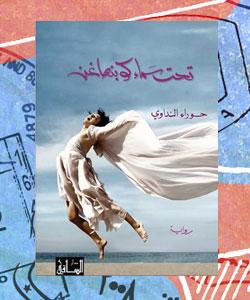 روايات عربية عن الاغتراب - Copenhagen-Sky