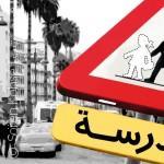 """قصة """"حبيسات المنازل""""، الفتيات الأردنيات اللواتي يحرمن من التعليم"""