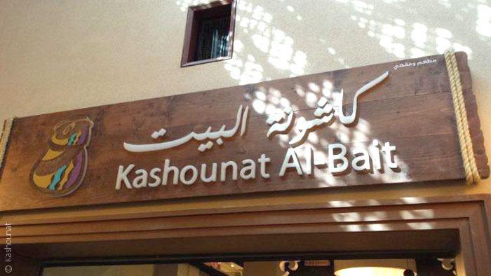 افضل مطاعم الكويت - افضل مطاعم شعبية في الكويت - مطعم كاشونة البيت