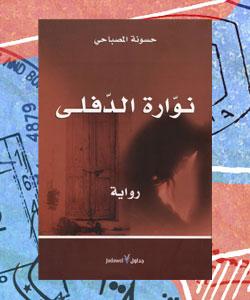 روايات عربية عن الاغتراب - Nawarit-Al-Dufla