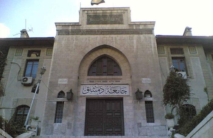 اقدم الجامعات العربية - جامعة دمشق