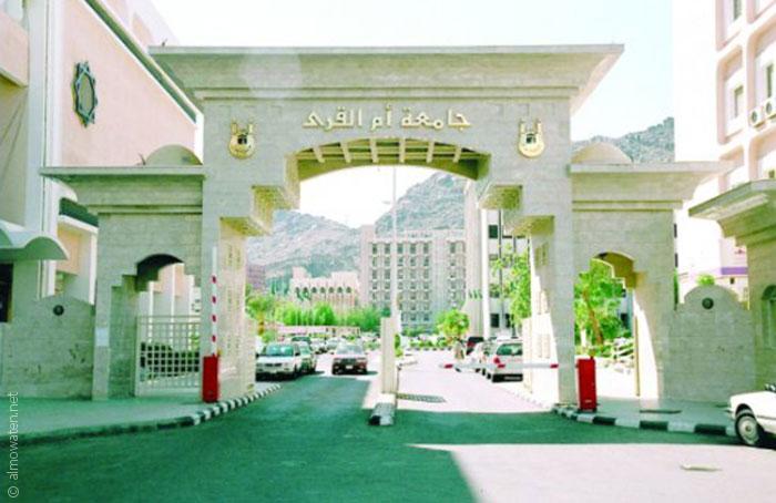 اقدم الجامعات العربية - جامعة أم القرى