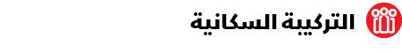 اقتصاد الإمارات - حقائق اقتصادية عن الإمارات - التركيبة السكانية