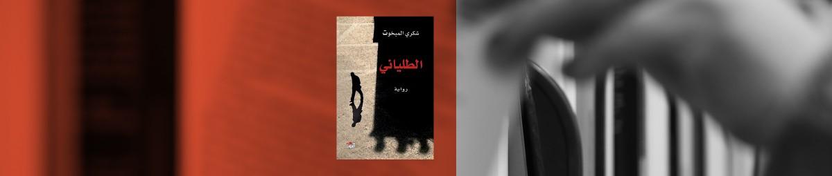 """مراجعة لرواية """"الطلياني"""" الفائزة بالجائزة العالمية للرواية العربية هذا العام"""