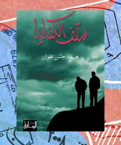 روايات عربية عن الاغتراب - Saqf-Al-Kifaya