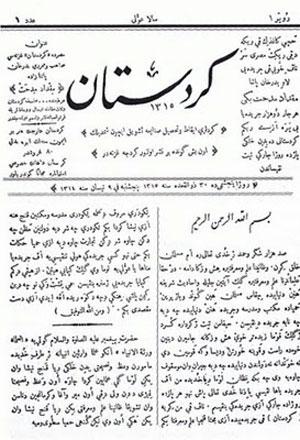 الصحافة الكردية - صحيفة كردستان أول صحيفة كردية