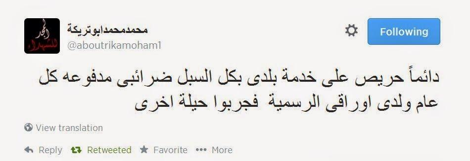 مواقف محمد أبو تريكة السياسية - تغريدة