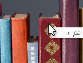 أين يمكنكم شراء الكتب العربية إلكترونياً؟