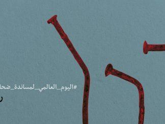 ملف رصيف22 عن التعذيب في العالم العربي