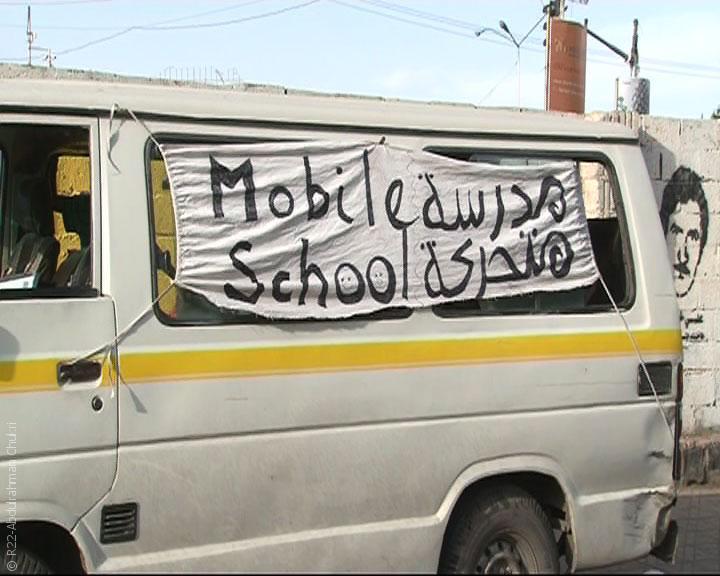 مدرسة موبايل سكول في اليمن - صورة 1
