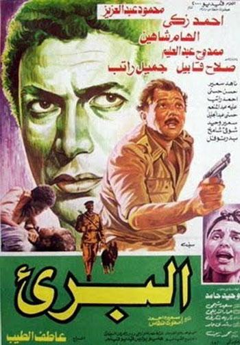 افلام عربية عن التعذيب - أبرز الأفلام العربية حول قضايا التعذيب - البريئ